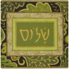 Green Leaf Shalom Tallis