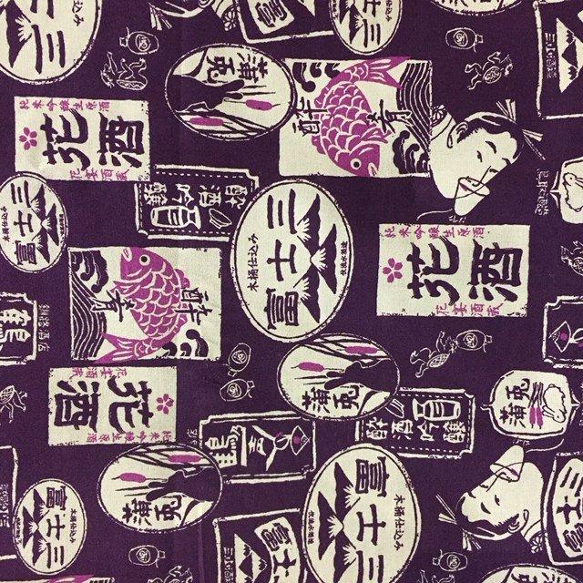 Sevenberry - Japanese - Purple