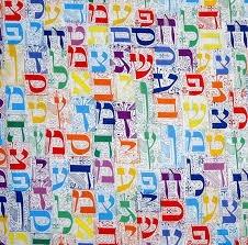Aleph Bet White