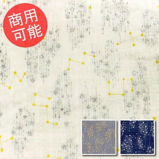 Kokka, Double Gauze Cream Constellation