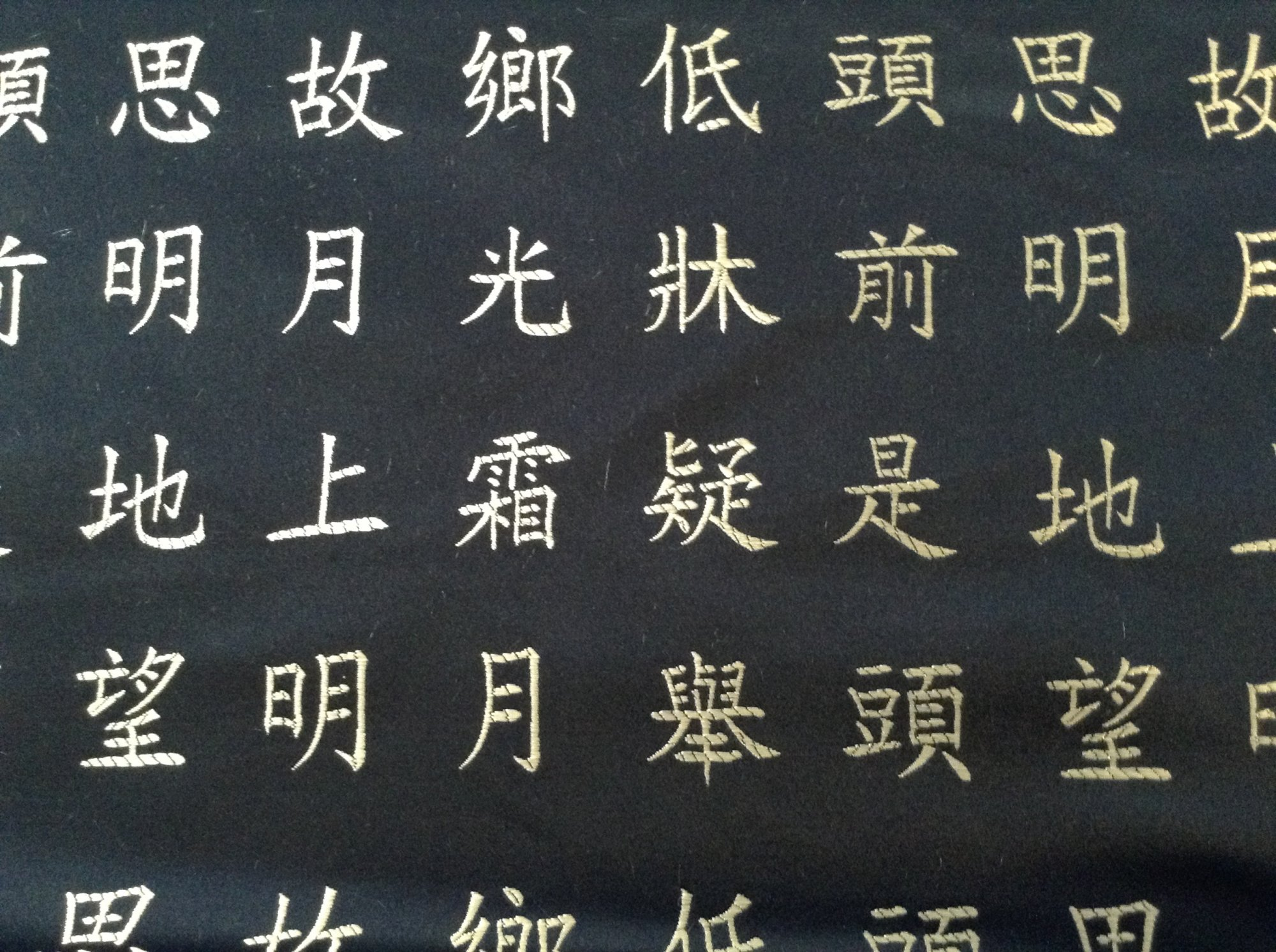 Brocade, silk satin, embroidered, black gold lettering