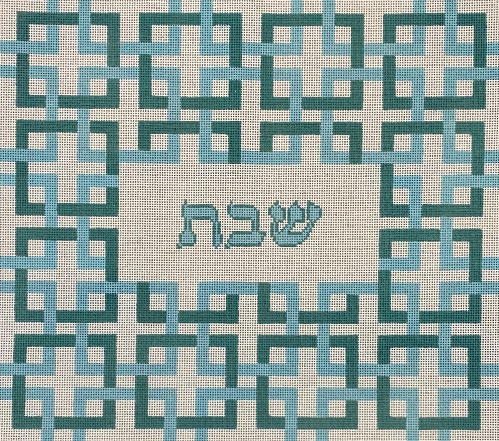 Challah Cover - Interlocking Squares w/ Shabbat