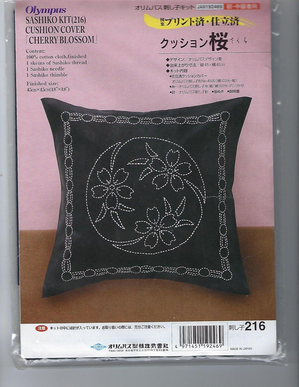 Camellia Pillow Cover Sashiko