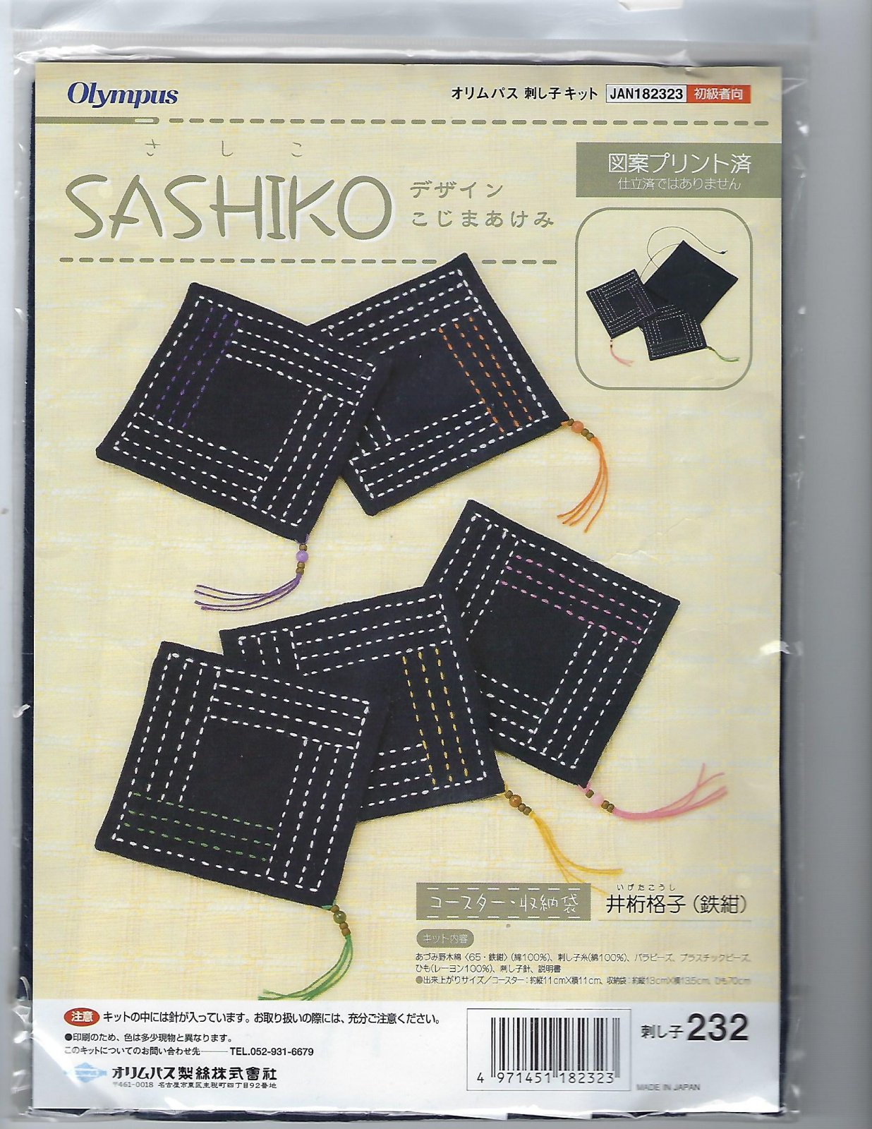 Coaster Set wcase Sashiko