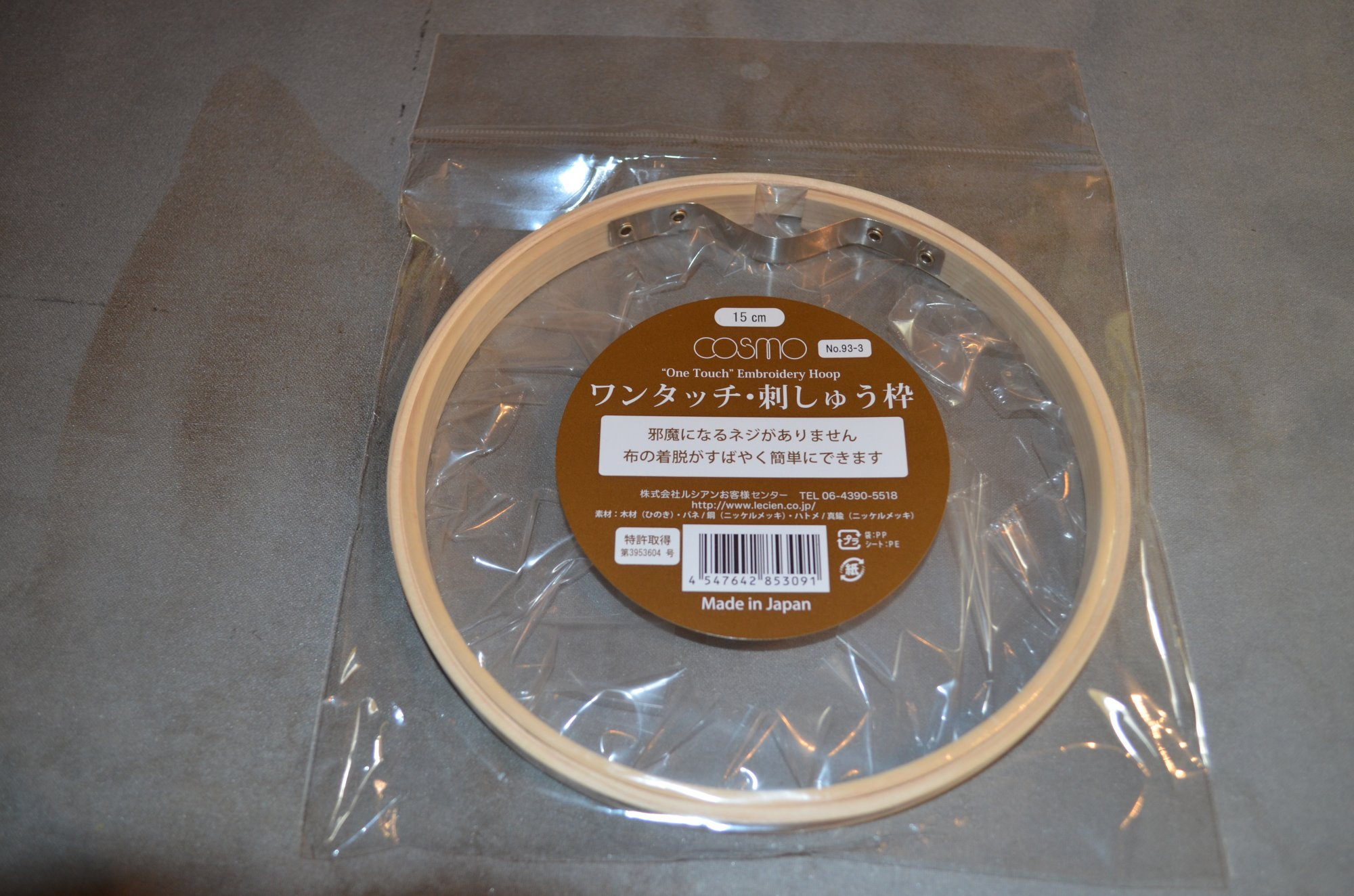 Cosmo Embroidery Hoop 6 Round Wood LEN93-3