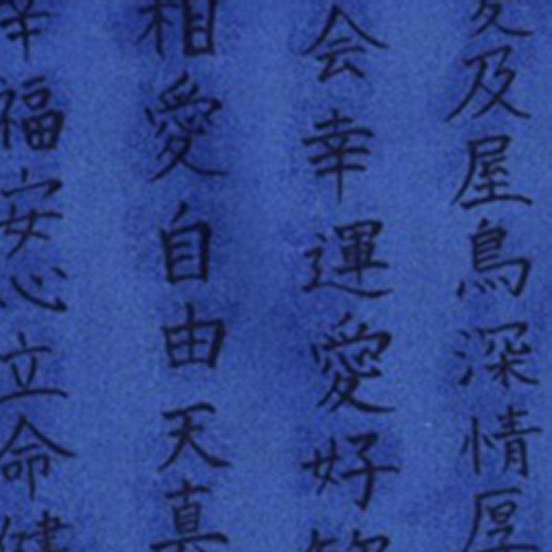 Timeless Treasures Lotus C2364 Blue Oriental Writing in Rows