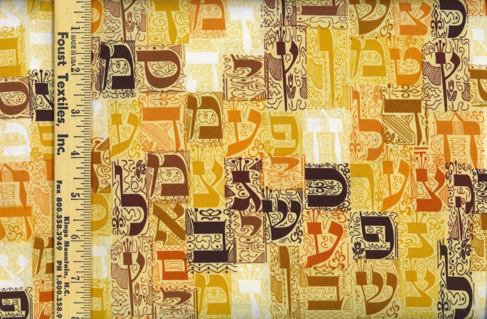 JD-Aleph Bet 1806 Beige