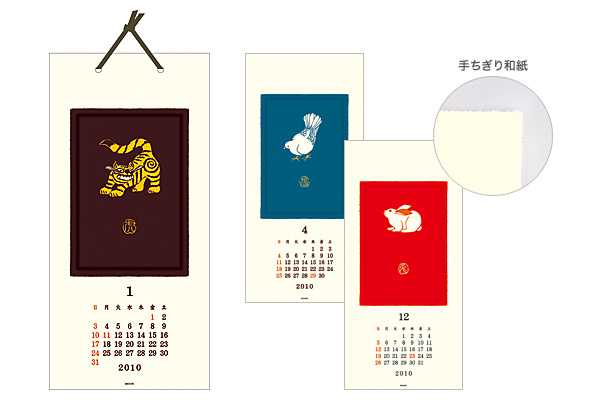 2010 Washi Calendar - Animals