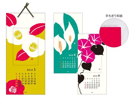 2012 Washi Calendar - Flowers