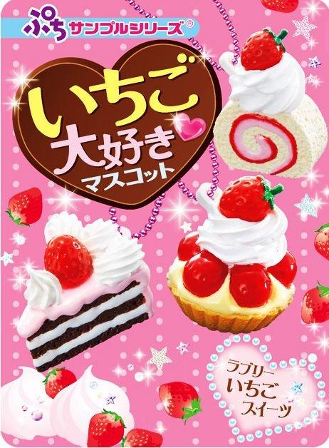 Re-Ment - Sweets Mascot