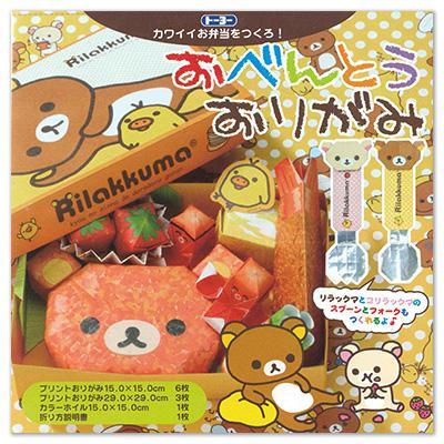 Origami Kit - Rilakkuma Bento