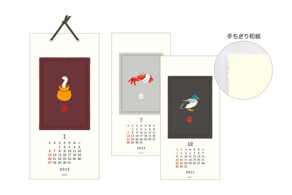 2013 Washi Calendar - Animals