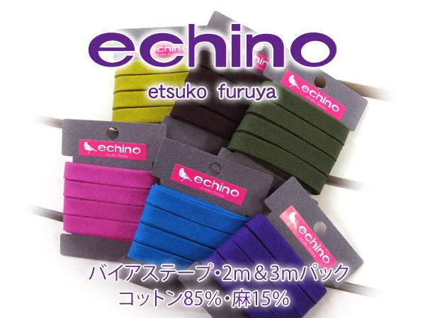 Echino Notions - Bias Tape - Single Fold