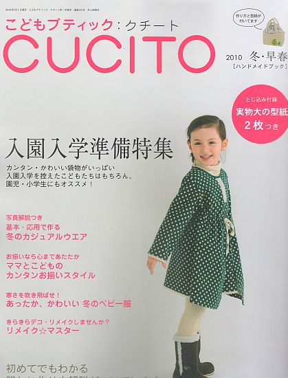 Cucito - 2010 - Winter & Early Spring