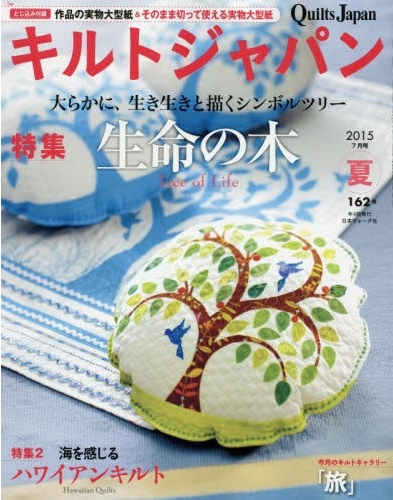 Quilts Japan - No. 162 - July 2015