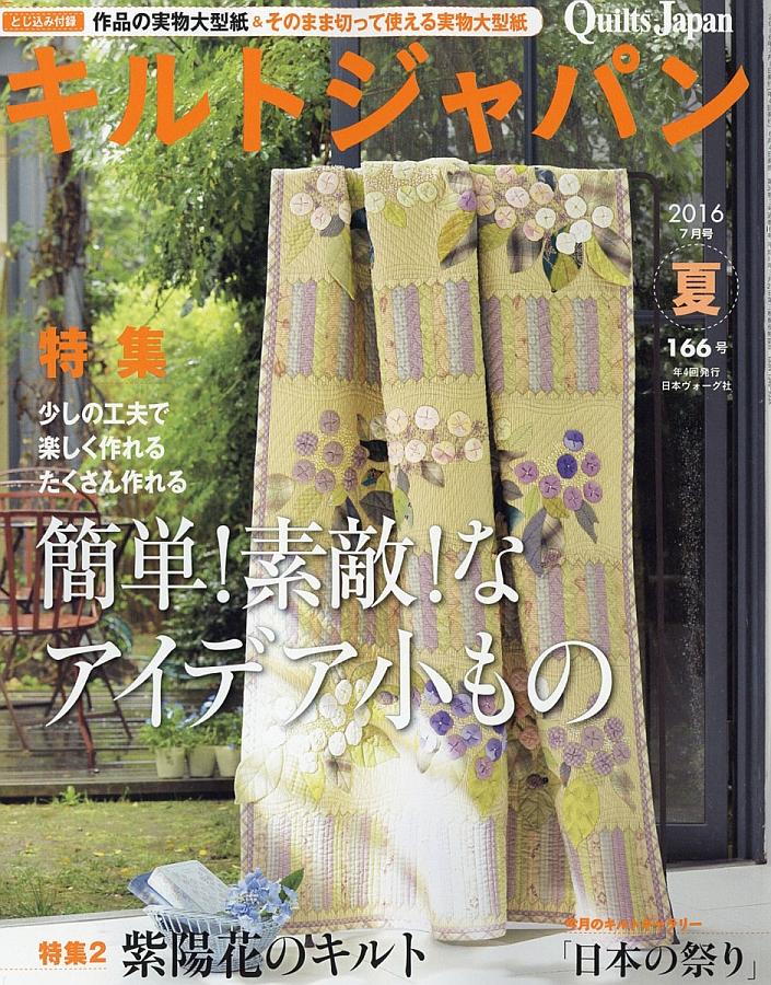 Quilts Japan - No. 166 - July 2016
