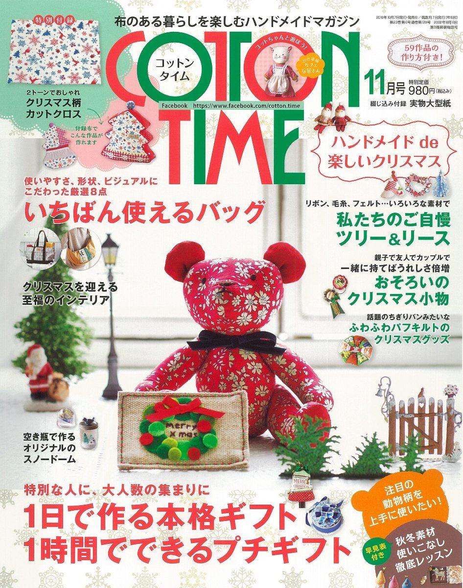 Cotton Time - No. 129 - November 2016