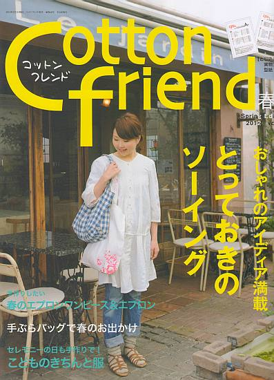 Cotton Friend - Vol. 42 - Spring 2012