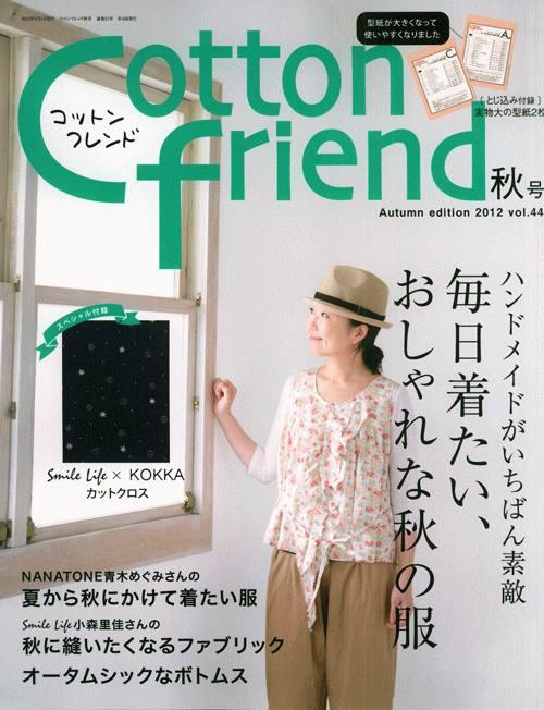 Cotton Friend - Vol. 44 - Autumn 2012