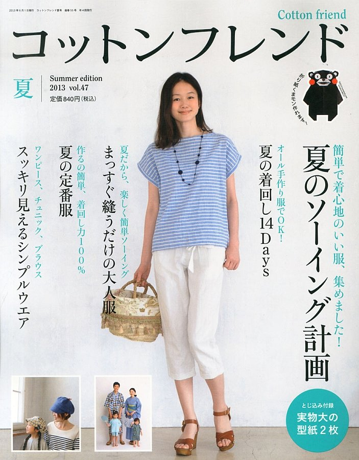 Cotton Friend - Vol. 47 - Summer 2013