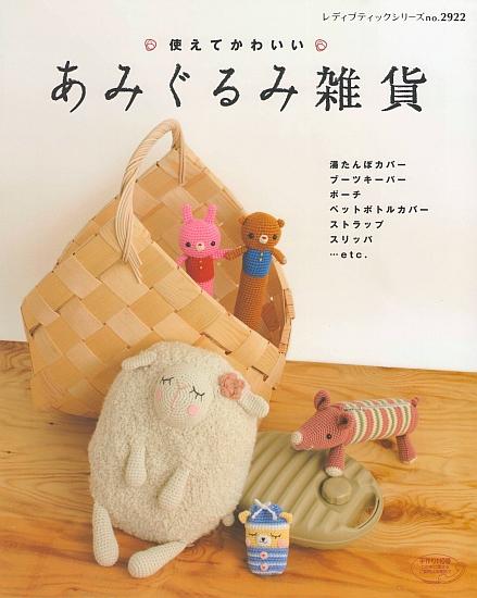 Cute Crocheted Accessories