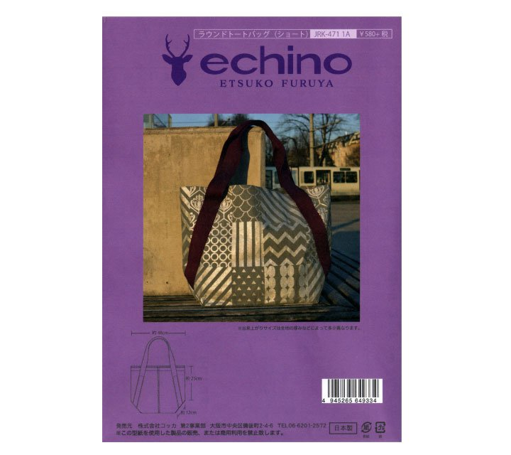 Echino Pattern - Angled Tote