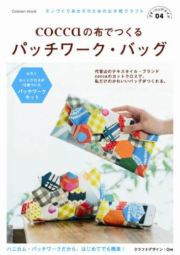 Patchwork Bag Kit