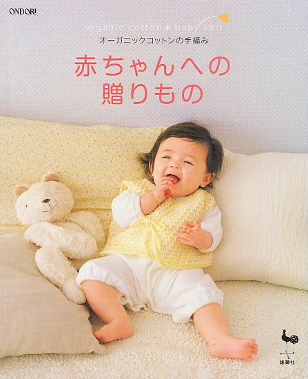Gifts for Baby: Organic Cotton Knit & Crochet