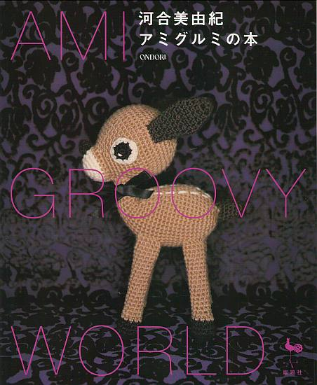 Ami Groovy World