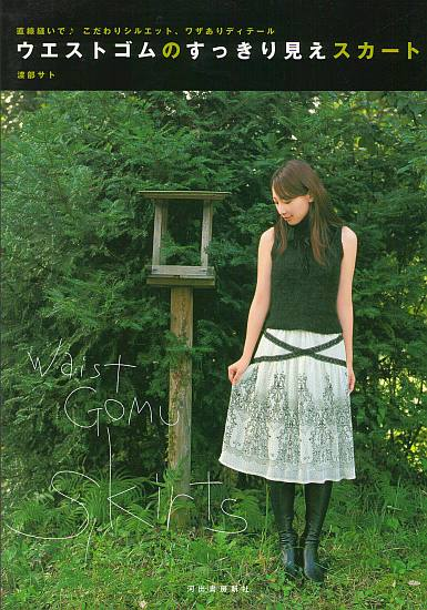 New Look: Skirts
