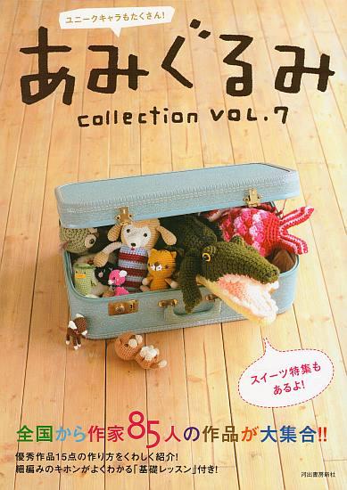 Amigurumi Collection Vol. 7