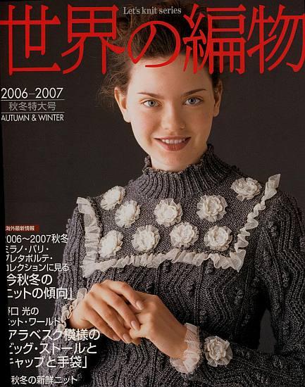 World Knitting Autumn-Winter 2006-07