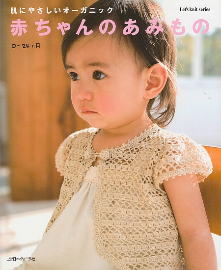 Organic Knits for Baby