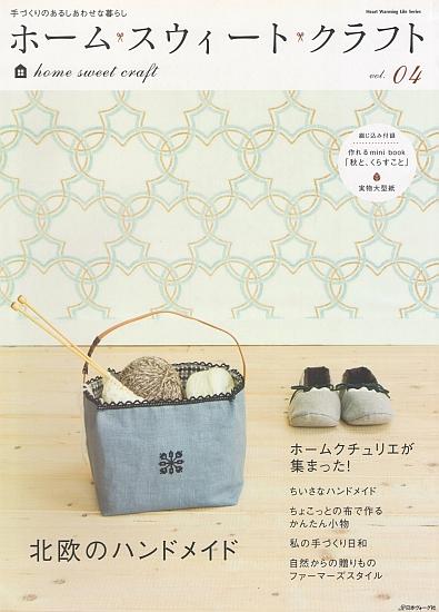 Home Sweet Craft - Vol. 04