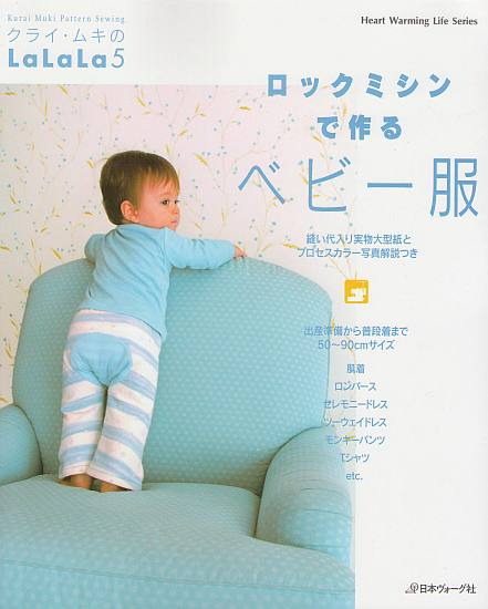 LaLaLa 5: Sew Knits for Baby
