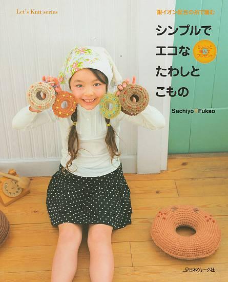Crochet Toys & Tawashi