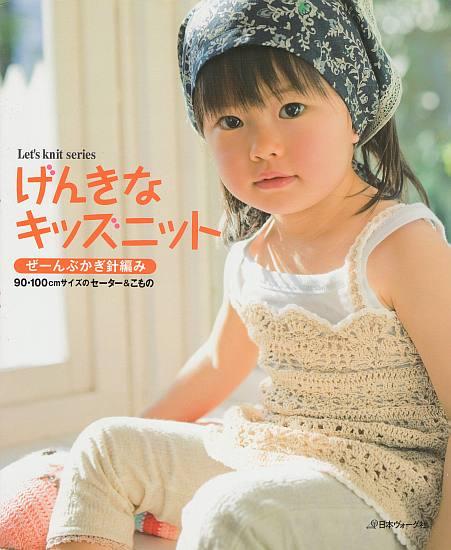 Kid's Crochet