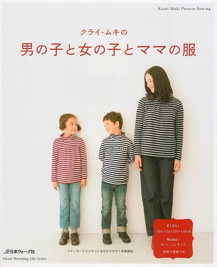 Kurai Muki's Clothes for Boys Girls and Moms
