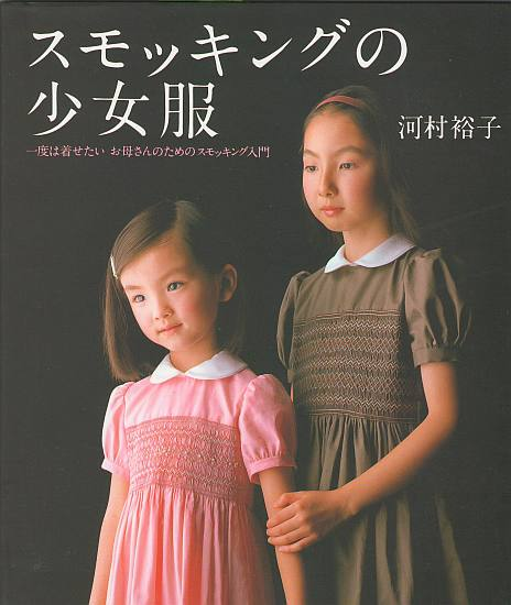 Smocking for Girl's Clothes
