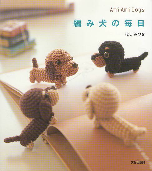 Ami Ami Dogs Vol. 1