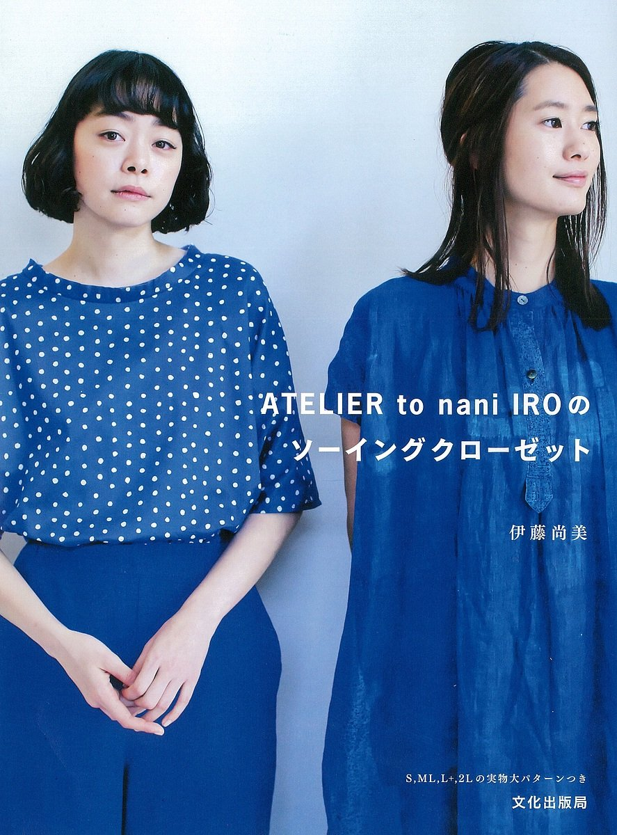 Sewing Closet by Atelier Nani IRO