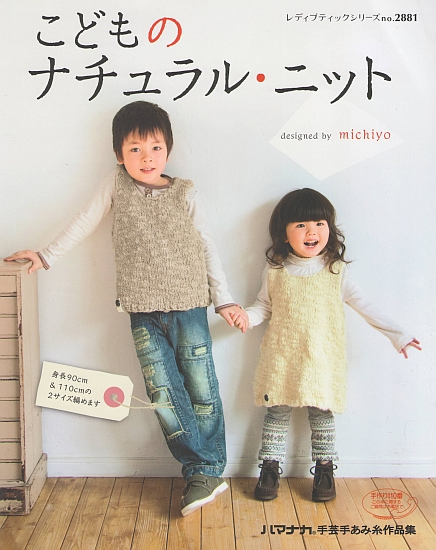 Natural Knits for Kids