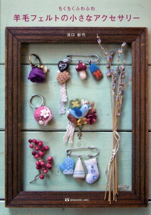 Small Wool Felted Accessories