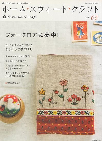 Home Sweet Craft - Vol. 05