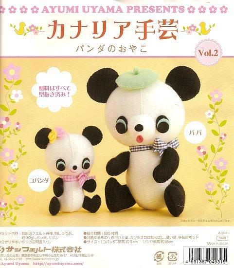 Ayumi Uyama Felt Kit - Papa & Kopanda Panda