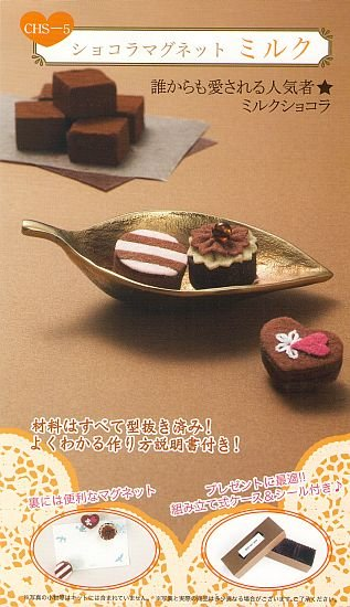Felt Kit - Milk Chocolates