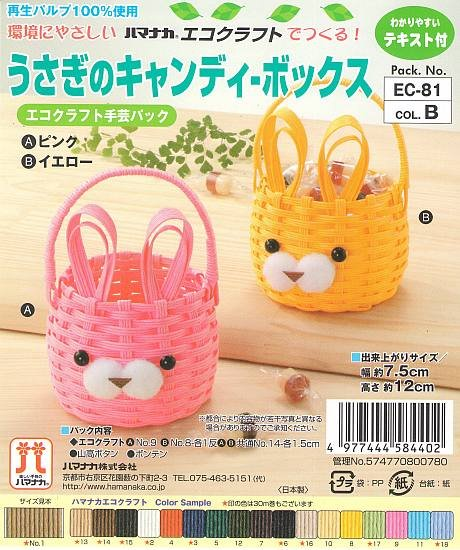 Basket Kit - Rabbit - Yellow