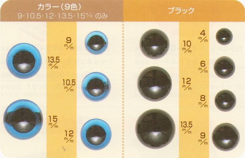 Eyes - Dark Brown - 09mm