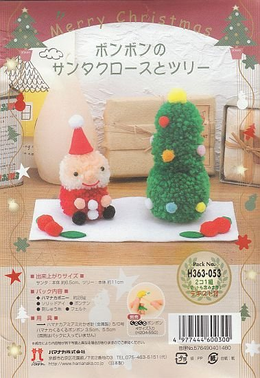 Pom Pom Kit - Santa & Tree
