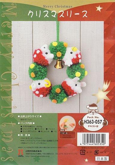 Pom Pom Kit - Wreath